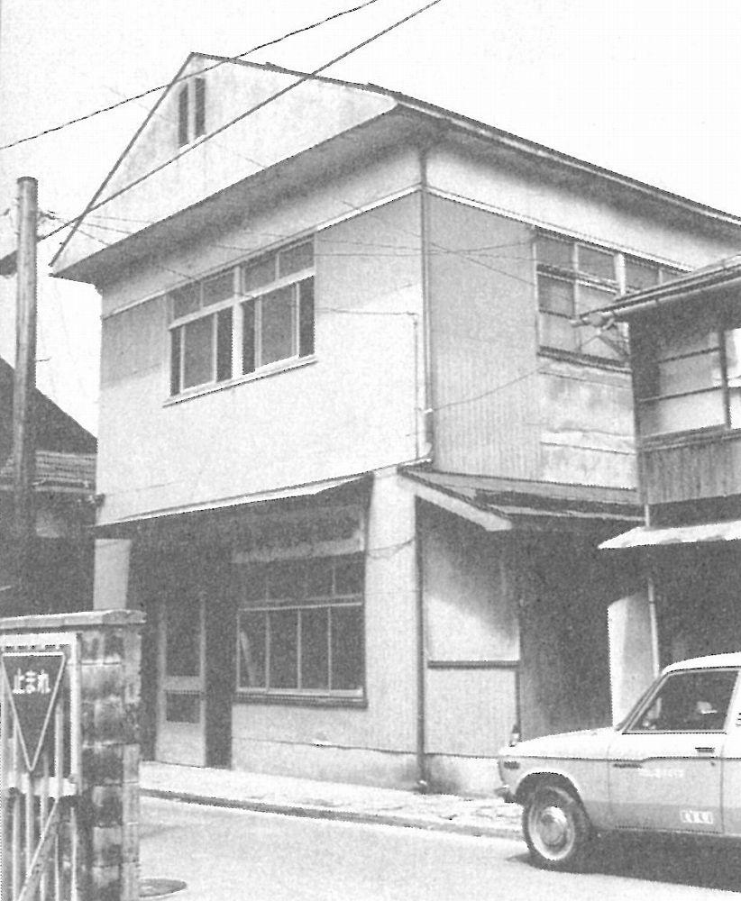 本町土手通りにあった加茂建具協同組合の事務所兼倉庫