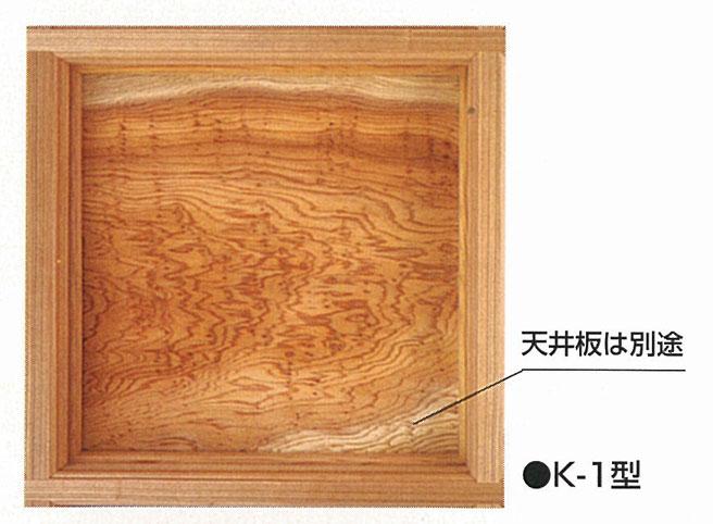 K-1型(1.5尺マス)