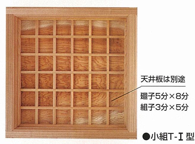 小組T-I型(1.5尺マス)