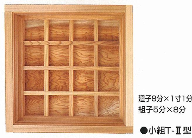小組T-Ⅱ型(1.5尺マス)