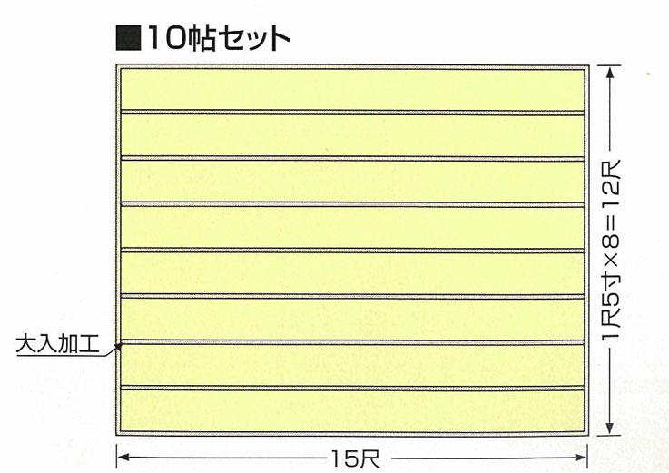 SF-10型(10帖間)
