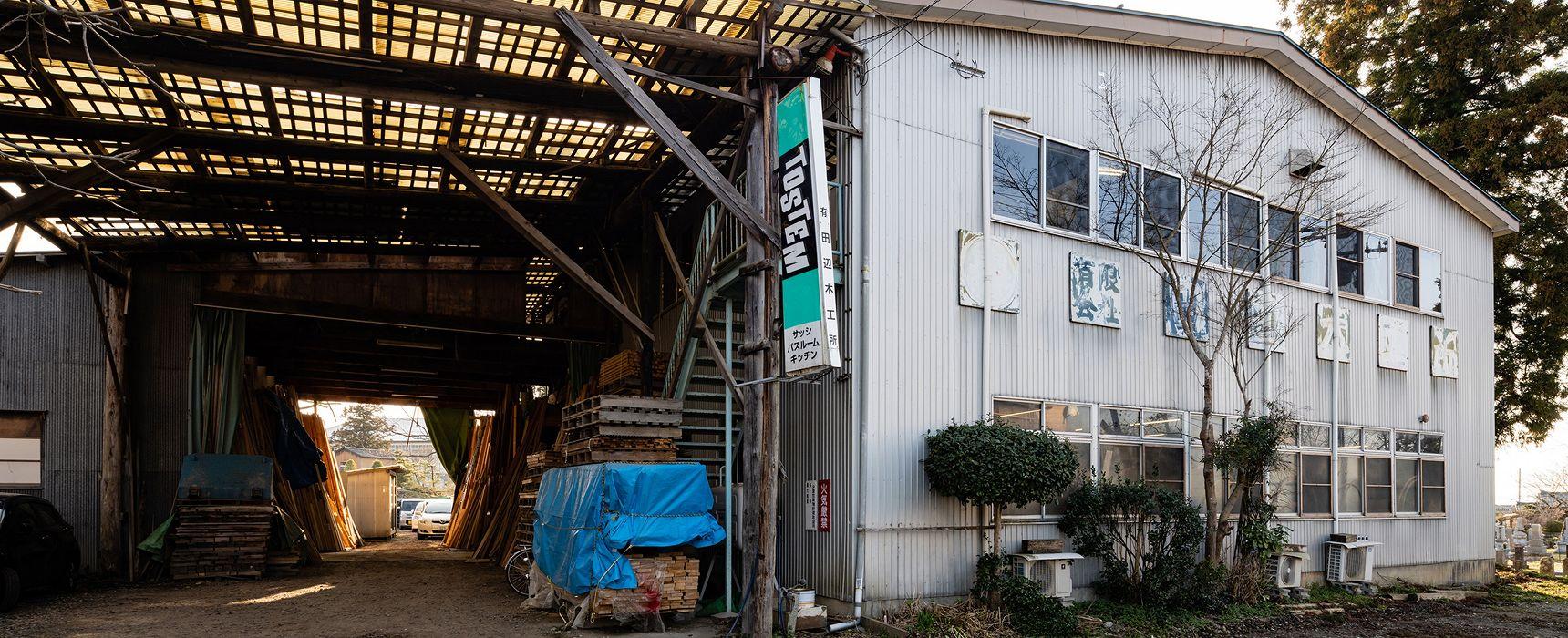 田辺木工所外観